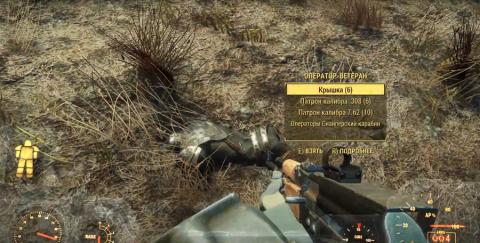 Fallout 4 патроны 7.62