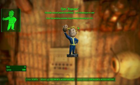 Fallout 4 Пупс Взрывы
